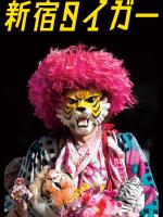 新宿タイガー