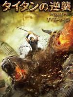 タイタンの逆襲
