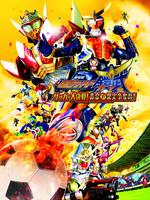 劇場版 仮面ライダー鎧武 サッカー大決戦!黄金の果実争奪杯!