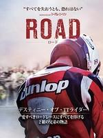 ロード/デスティニー・オブ・TTライダー