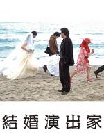 結婚演出家