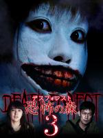 デスフォレスト恐怖の森3