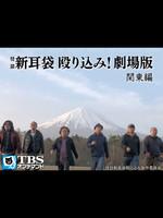映画「怪談新耳袋殴り込み!劇場版(関東編)」