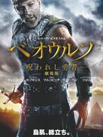 ベオウルフ/呪われし勇者