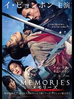 メモリーズ 追憶の剣