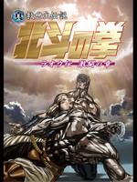 真救世主伝説 北斗の拳 ラオウ伝 激闘の章