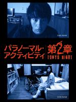 パラノーマル・アクティビティ第2章: Tokyo Night
