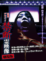 放送デキナイ 禁断 霊映像 劇場版