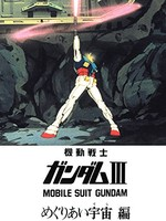 劇場版 機動戦士ガンダムIII めぐりあい宇宙編