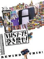 VHSテープを巻き戻せ!