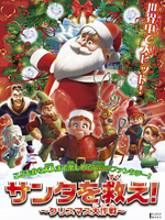 サンタを救え!クリスマス大作戦