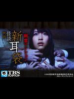 映画「怪談新耳袋 劇場版 幽霊マンション」