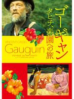 ゴーギャン タヒチ、楽園への旅