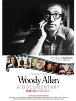 映画と恋とウディ・アレン