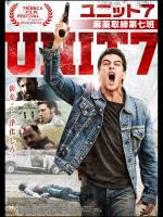 UNIT7 ユニット7/麻薬取締第七班