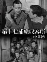 第十七捕虜収容所