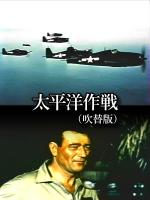 太平洋作戦