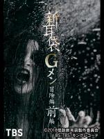 映画「怪談新耳袋Gメン 冒険編前編」