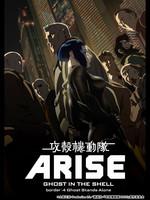 攻殻機動隊ARISE border:4