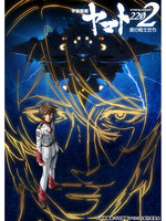 宇宙戦艦ヤマト2202 愛の戦士たち 第四章