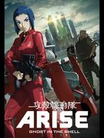 攻殻機動隊ARISE border:2