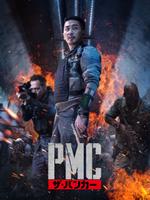 PMC:ザ・バンカー