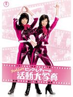ピンク・レディーの活動大写真