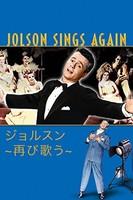 ジョルスン〜再び歌う〜