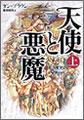「天使と悪魔」(上巻) 1890円(税込)/角川書店
