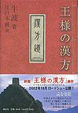 講談社刊・発売中 1600円(税抜)