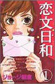 「恋文日和」1巻講談社価格:410円(税込)