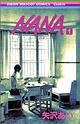 「NANA」 1巻集英社価格:410円(税込)