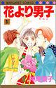 「花より男子」 1巻 集英社 価格:410円(税込)