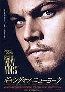 「ギャング・オブ・ニューヨーク」
