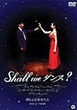「Shall we ダンス?」DVD通常版発売中/4935円(税込)発売:角川エンタテインメント