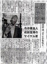 98年7月30日の産経新聞に掲載された記事成田にも空港男がいた!