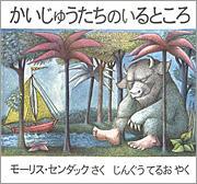 「かいじゅうたちのいるところ」 税込1470円/冨山房