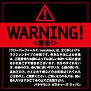 劇場に張り出された警告文