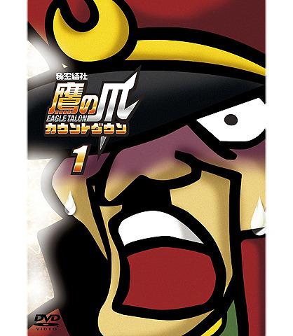 「鷹の爪 カウントダウン」 DVDも発売中!