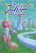 「エンバー失われた光の物語」税込1680円/集英社