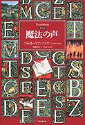 新装版「魔法の声」税込1995円/WAVE出版
