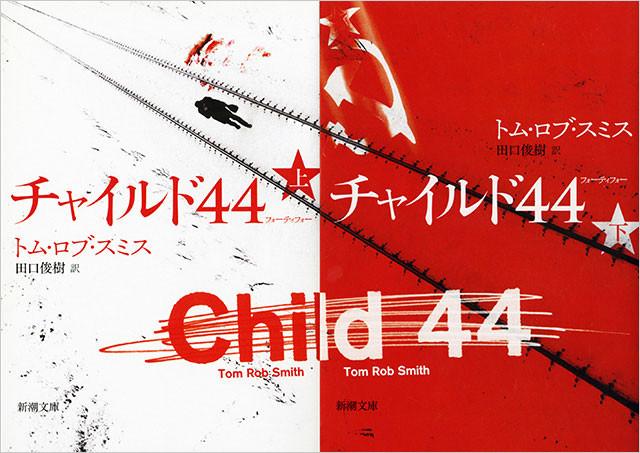「チャイルド44」上下巻(新潮文庫刊) トム・ロブ・スミス 訳:田口俊樹