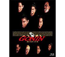 95年に公開された「GONIN」
