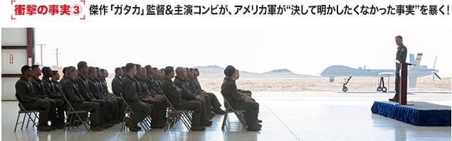 ドローン部隊に配属される若き兵士たち
