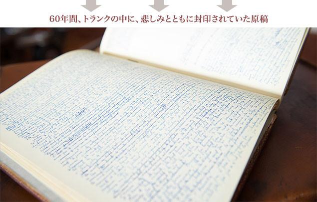 映画のため、精巧に再現されたネミロフスキーの手稿。疎開生活の間も必死に執筆された