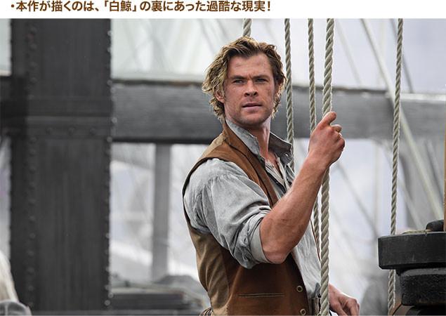 壮絶な運命を経験する一等航海士役は、「アベンジャーズ」のクリス・ヘムズワース