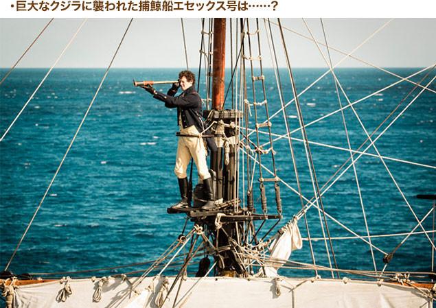 巨大な帆船による捕鯨シーンは、スペクタクルあふれる見どころのひとつ
