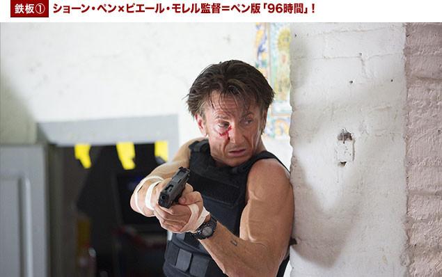 「96時間」のピエール・モレル監督により、新たなるアクション・ヒーローとして覚醒!