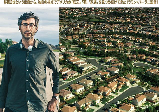 ラミン・バーラニ監督(左)と、アメリカ郊外に立ち並ぶ住宅の風景(右)