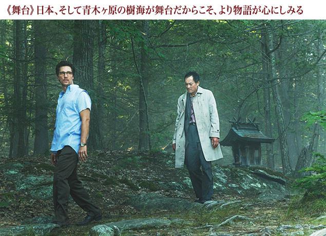 実際の青木ヶ原のほか、東京・渋谷など、日本で撮影された風景が頻出する